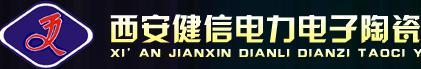 西安健信电力电子陶瓷有限责任公司
