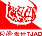 陕西同济土木建筑设计有限公司