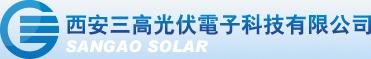 西安三高光伏电子科技有限公司