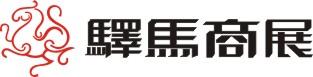 陕西驿马商展装饰有限公司