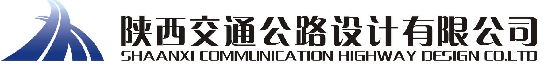 陕西交通公路设计研究院有限公司