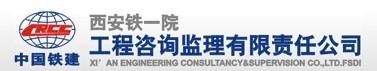 西安鐵一院工程咨詢監理有限責任公司