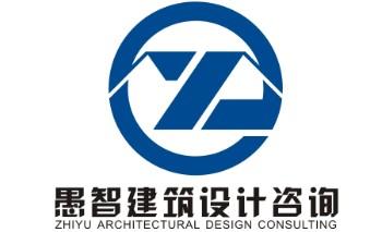 西安愚智建筑设计咨询有限责任公司