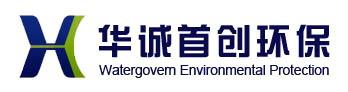 陕西华诚首创环保科技有限公司