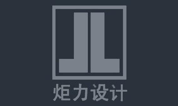 西安炬力建筑设计咨询有限公司