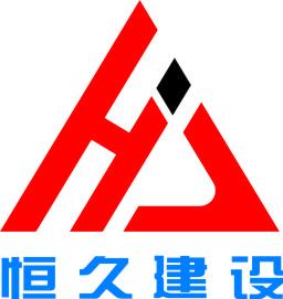 陕西恒久建设工程有限公司