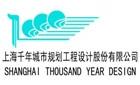 上海千年城市规划工程设计股份有限公司陕西分公司