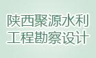 陕西聚源水利工程勘察设计有限公司