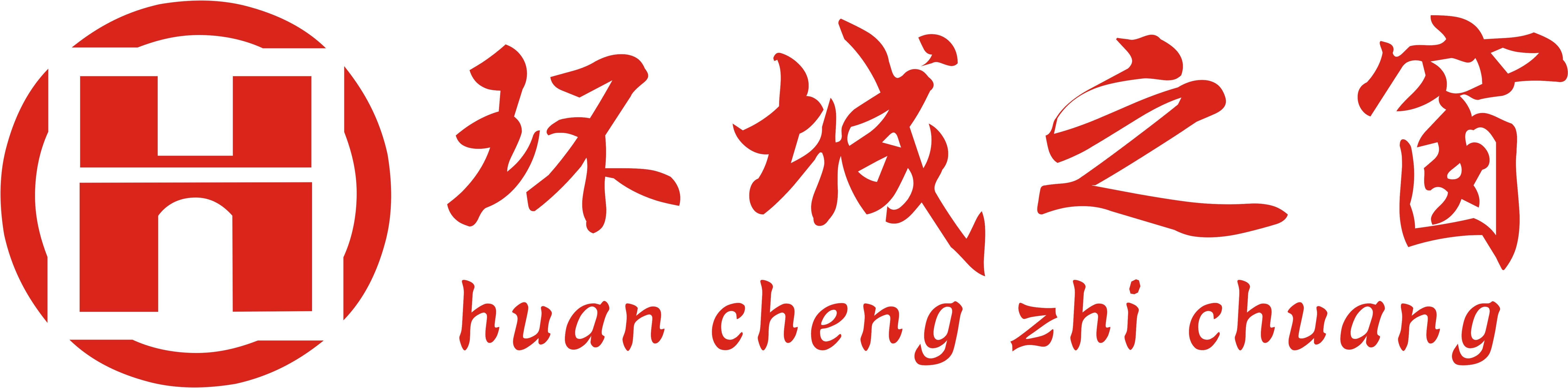 西安环城之窗广告文化传播有限公司汉中分公司