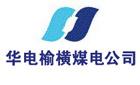 陕西华电榆横煤电有限责任公司最新招聘信息