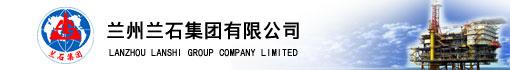 兰州兰石重型装备股份有限公司