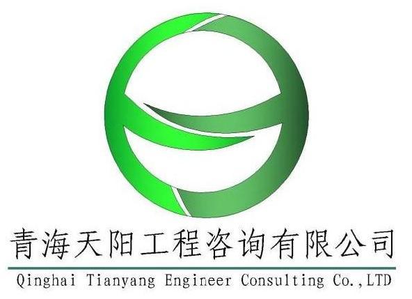 青海天阳工程咨询有限公司