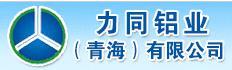 力同铝业(青海)有限公司
