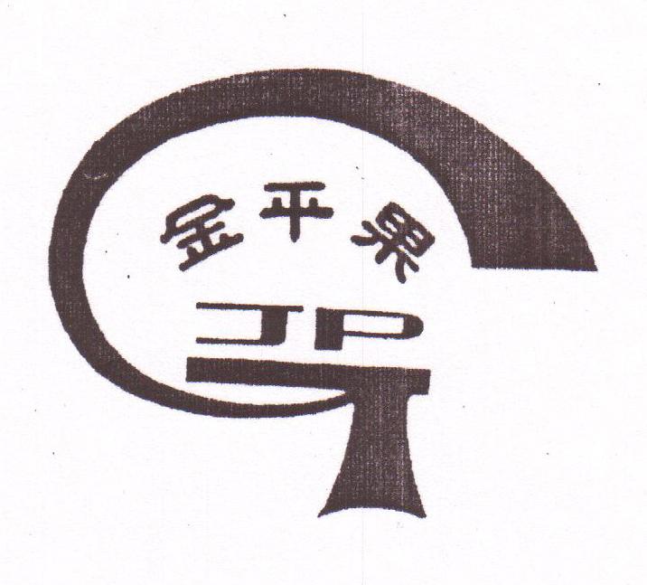 武威金苹果农业股份有限公司