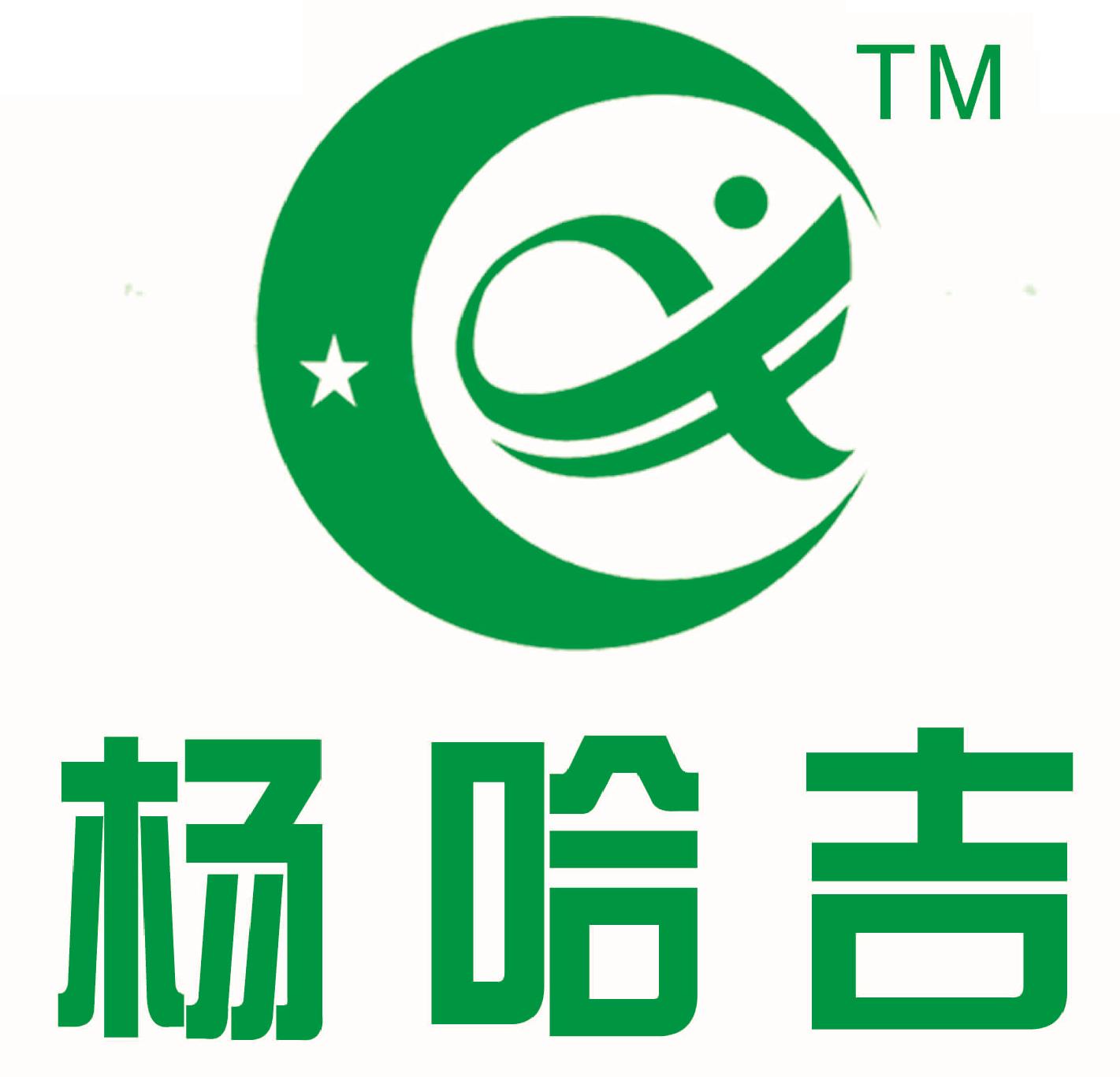宁夏杨哈吉清真农牧产业发展有限公司