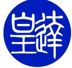 宁夏皇达生物科技股份有限公司最新招聘信息