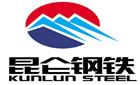 新疆昆仑钢铁有限公司