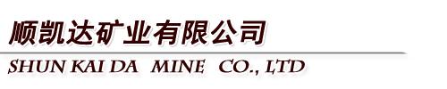 温泉顺凯达矿业有限责任公司