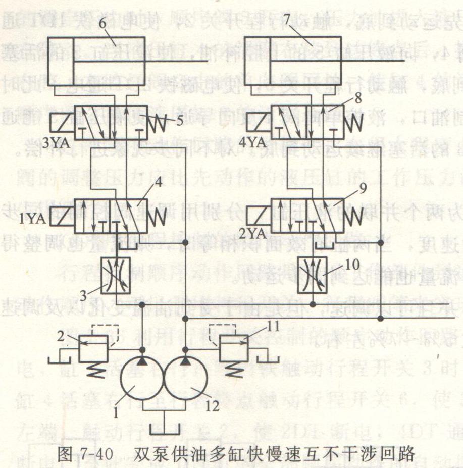 液压差动连接电路图