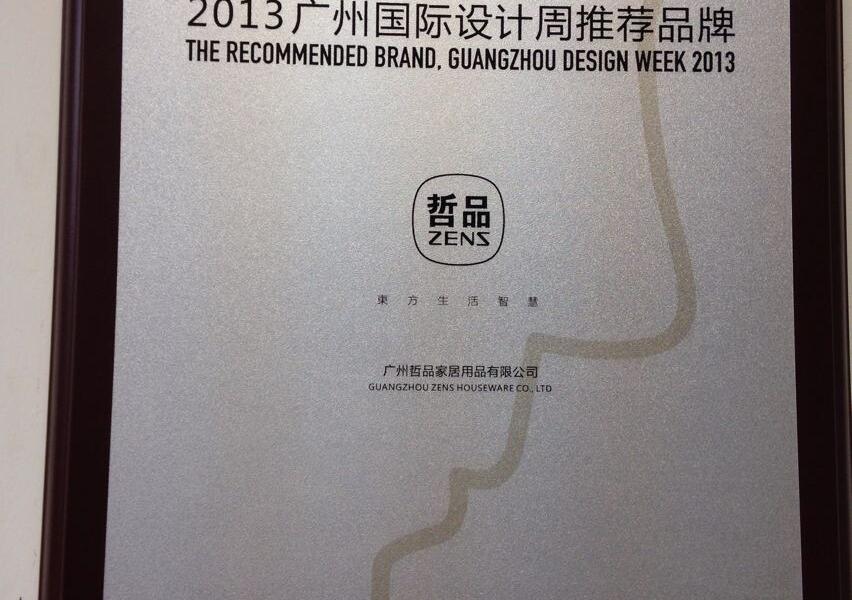 2013广州国际设计周推荐品牌