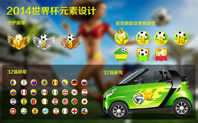 世界杯网站_《bobo网站世界杯活动勋章及礼物设计》