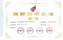 06 高新企业证书