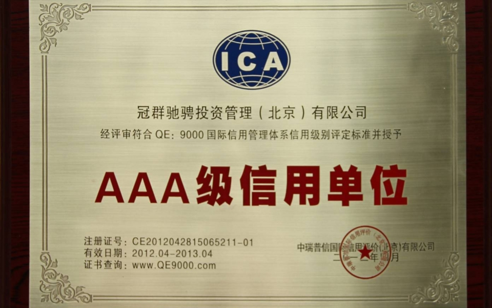 冠群驰骋投资管理(北京)有限公司上海分公司