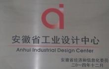工业设计中心