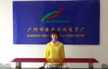 广州巨源电子有限公司