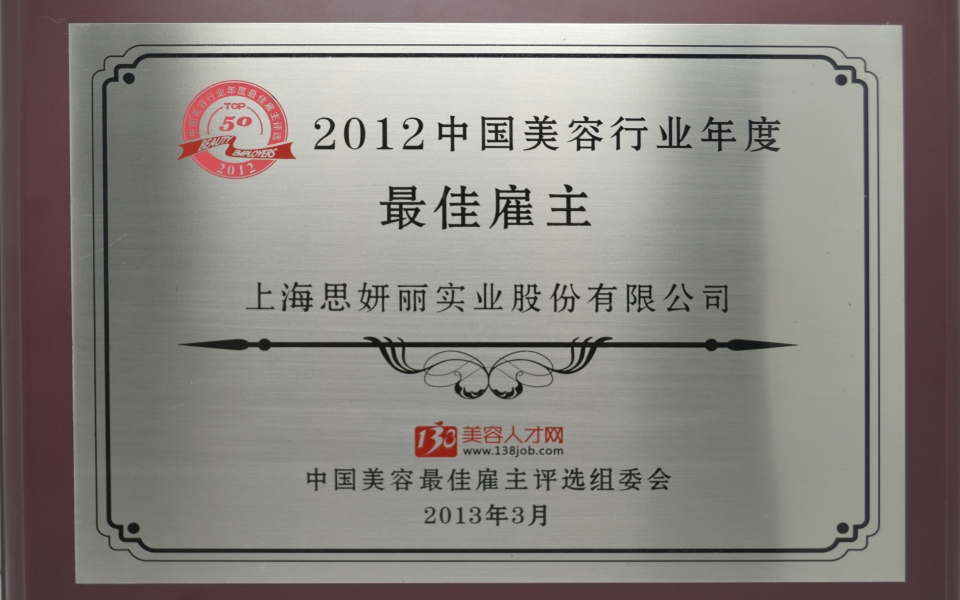 2012最佳雇主