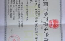 芝麻香油生产许可证.JPG