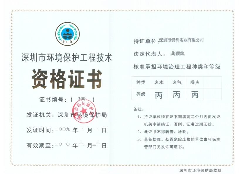 深圳市环境保护工程技术资格证书