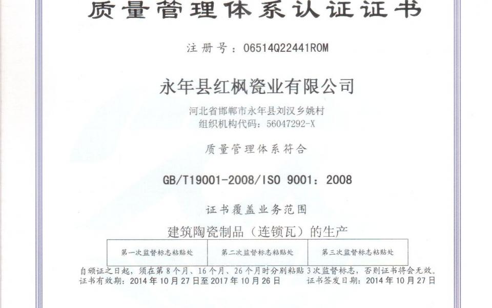ISO9001认证证书中文