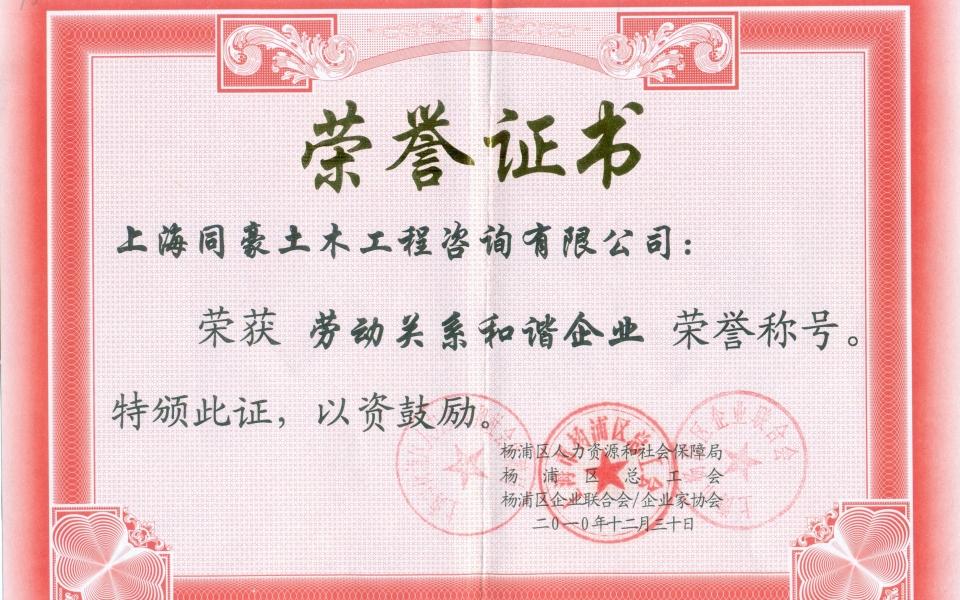 上海同豪土木工程咨询有限公司官网