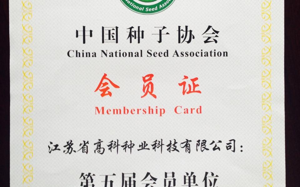 中国种业会员
