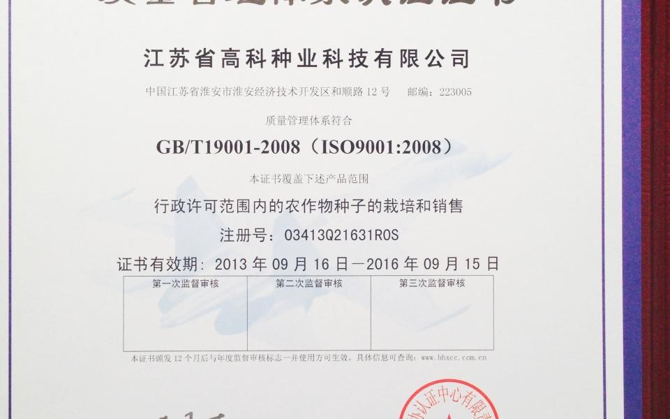 ISO证书(中)