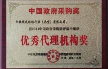中融国远优秀代理机构奖