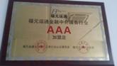 福元运通中国总部认证级别牌匾
