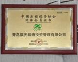 中国连锁经营协会团队会员证书
