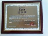 福元运通中国总部特许授权