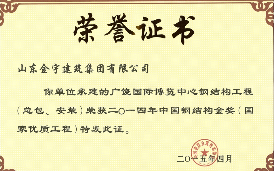 山东金宇钢构股份有限公司官网