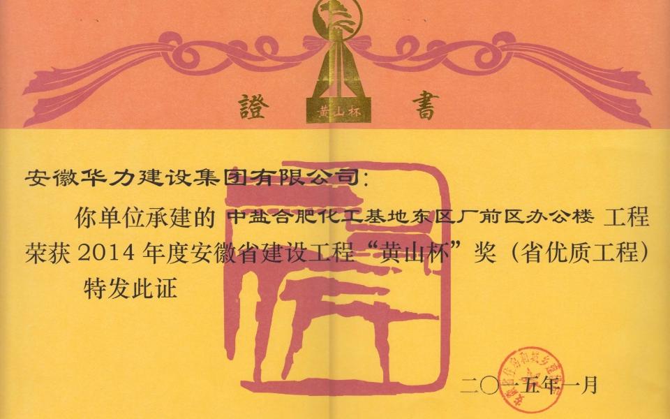 """安徽省建設工程""""黃山杯"""""""