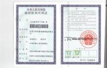 新组织机构代码证