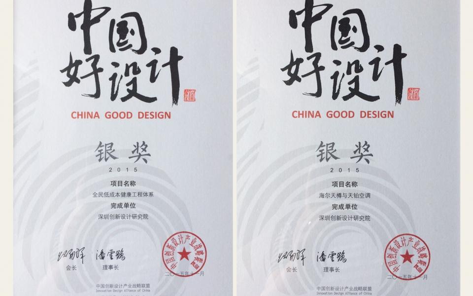 """创新院斩获首届""""中国好设计"""""""