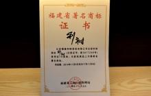 福建省著名商标.jpg