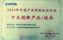 中國產業用紡織品行業十大創新.jpg