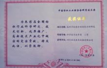 中國紡織工業聯合會科學技術獎.jpg