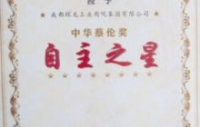 中華蔡倫獎.jpg