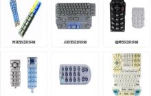 电子类硅胶产品
