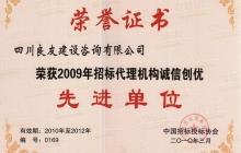2009年度招标代理机构诚信创优-600.jpg